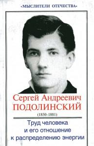 Сергей Подолинский русский гений
