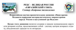 """Геннадий Шилин, Всероссийское научно-просветительское движение """"Наше время"""""""